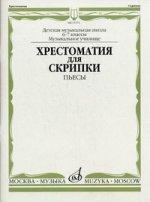 Хрестоматия для скрипки. 6-7 классы ДМШ, музыкальное училище. Пьесы
