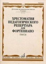 Хрестоматия педагогического репертуара для фортепиано. 5 класс ДМШ. Пьесы