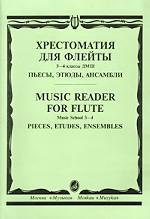 Хрестоматия для флейты. 3-4 классы ДМШ. Пьесы, этюды, ансамбли