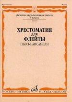 Хрестоматия для флейты. 5 класс ДМШ. Пьесы, ансамбли