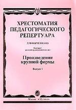Хрестоматия педагогического репертуара для фортепиано. 6 класс ДМШ. ПКФ. Выпуск 1