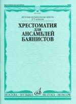 Хрестоматия для ансамблей баянистов. 2-5 классы ДМШ