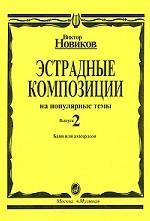 Эстрадные композиции на популярные темы. Баян или аккордеон. Выпуск 2