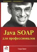 Java SOAP для профессионалов