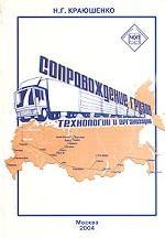 Сопровождение грузов. Технологии и организация