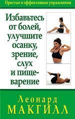 Избавьтесь от болей, улучшите осанку, зрение, слух и пищеварение