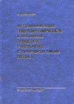 Интенсификация гидродинамических и тепловых процессов в аппаратах с турбулизаторами потока