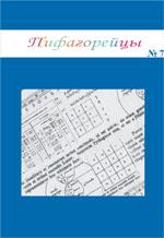 Пифагорейцы. Культура, математика, практика, № 7. Сборник статей