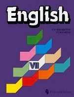 English. VII Class