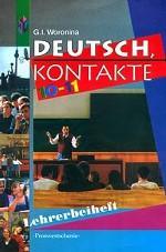 Deutsch, Kontakte. 10-11. Lehrerbeiheft Klassen