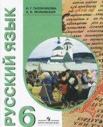 Русский язык. 6 класс. Учебник для 6 класса специальных коррекционных общеобразоват. учреждений VIII вида