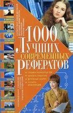100 лучших современных рефератов