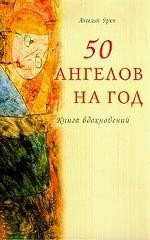50 ангелов на год Книга вдохновений