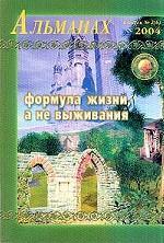 Альманах выпуск №2(6) 2004: Формула жизни, а не выживания