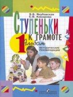 Ступеньки к грамоте: учебно-наглядное пособие для подготовительных классов 8 вида. Альбом 1