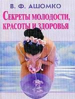 Секреты молодости, красоты и здоровья