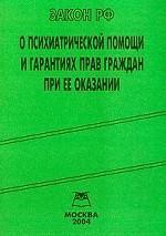 """Федеральный закон """"О психиатрической помощи и гарантиях прав граждан при ее оказании"""""""