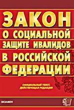 """Федеральный закон """"О социальной защите инвалидов в РФ"""""""