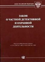 """Федеральный закон """"О частной детективной и охранной деятельности"""". По состоянию на 11.05.04"""