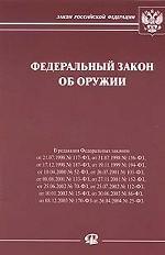 """Федеральный закон """"Об оружии"""". По состоянию на 05.05.04"""