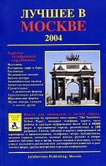 Лучшее в Москве. 2004. Адресно-телефонный справочник