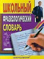 Школьный фразеологический словарь русского языка