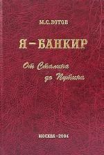 Я - банкир. От Сталина до Путина