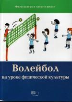 Волейбол на уроке физической культуры