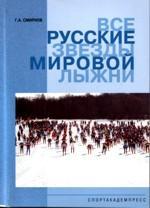 Все русские звезды мировой лыжни