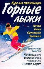 Горные лыжи. Курс для начинающих