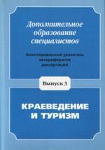 Дополнительное образование специалистов. Краеведение и туризм. Выпуск 3