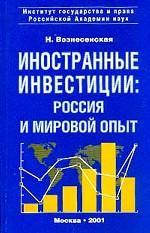 Иностранные инвестиции: россия и мировой опыт