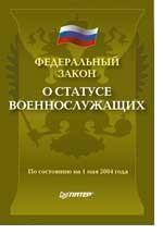 """Федеральный закон """"О статусе военнослужащих"""". По состоянию на 01.05.04"""