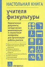 Настольная книга учителя физкультуры