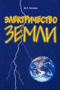 Электричество Земли