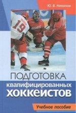 Подготовка квалифицированных хоккеистов