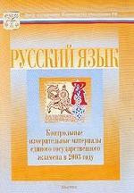 Русский язык 2003
