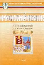 Пособие для подготовки к централизованному тестированию: Русский язык