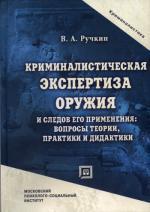 Криминалистическая экспертиза оружия и следов его применения: вопросы теории, практики и дидактики
