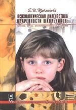 Психологическая диагностика одаренности школьников. Проблемы, методы, результаты исследований и практики