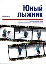 Юный лыжник. Учебно-популярная книга о многолетней тренировке лыжников-гонщиков