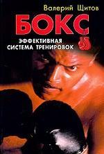 Бокс. Эффективная система тренировок