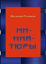 Василий Розанов. Миниатюры