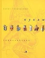 Куклы. Энциклопедия