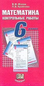 Контрольные работы по математике, 6 класс