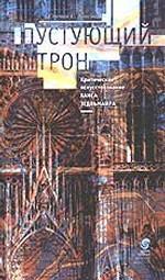 Пустующий Трон. Критическое искусствознание Ханса Зедльмайра