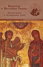 Византия и Восточная Европа. Литургические и музыкальные связи. Гимнология. Выпуск 4