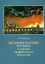 История России XIX века в зеркале графического искусства