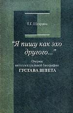 """""""Я пишу как эхо другого…"""" Очерки интеллектуальной биографии Густава Шпета"""