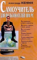 Самоучитель для пользователей IBM PC, или Как научиться работать на компьютере